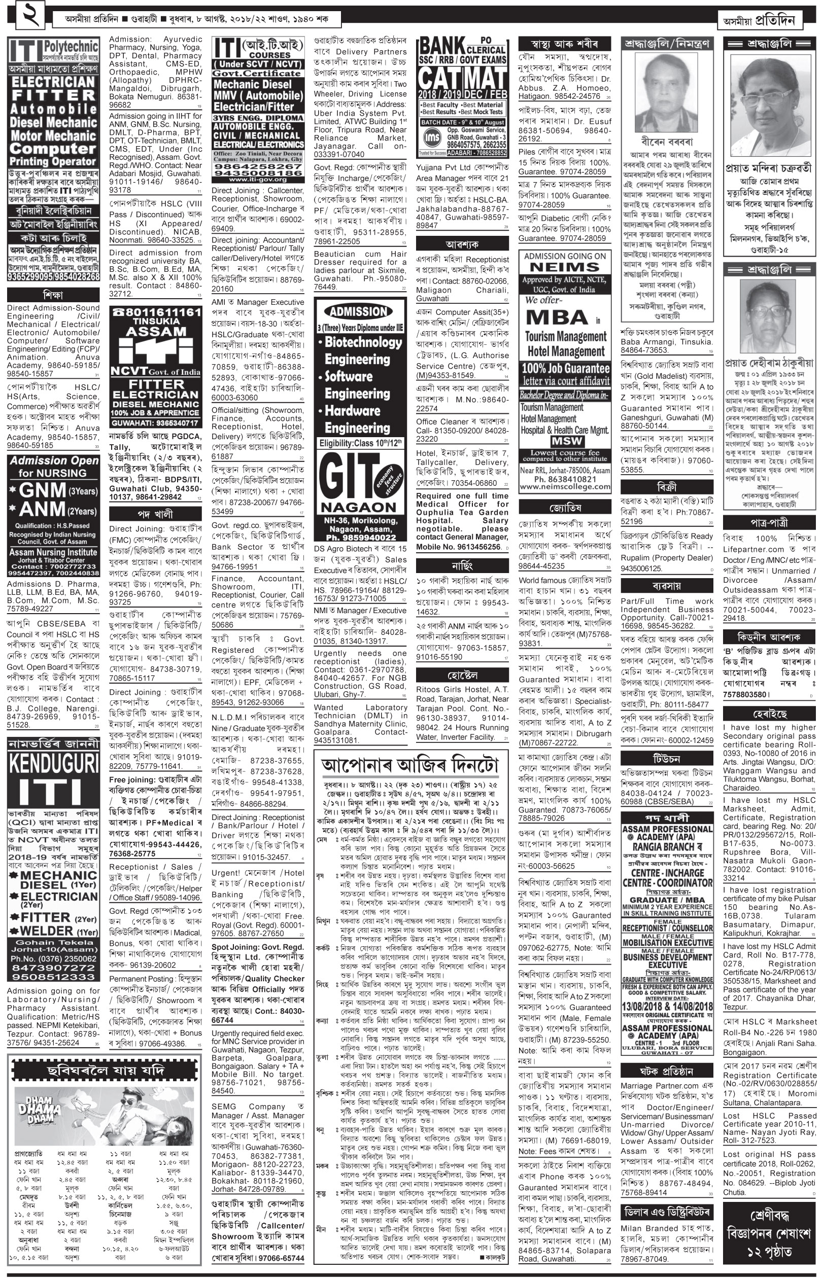 Asomiya Pratidin-08082018 Page: 2