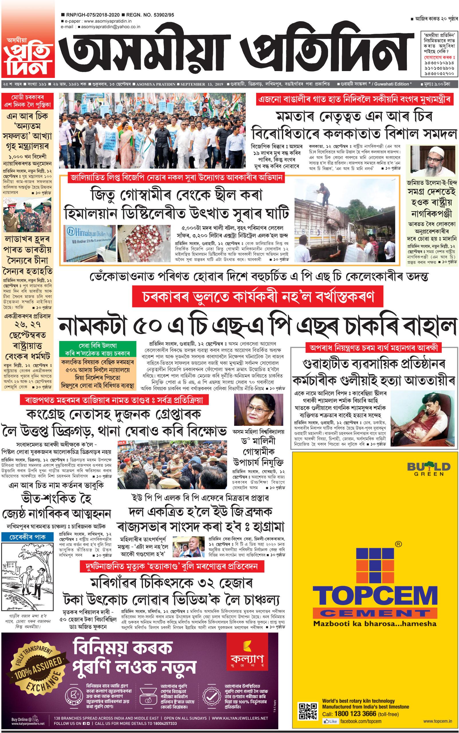 Asomiya Pratidin ePaper : 13-09-2019 | অসমীয়া