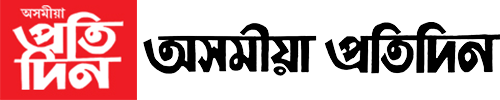 Asomiya Pratidin - অসমীয়া প্ৰতিদিন | Highest Circulated Assamese News Paper & News Portal
